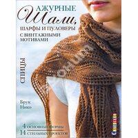 Ажурные шали, шарфы и пуловеры с винтажными мотивами. Спицы