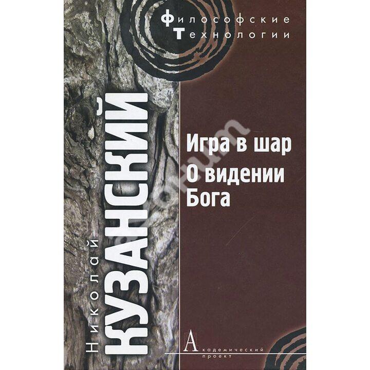 Игра в шар. О видении Бога - Николай Кузанский (978-5-8291-1336-0)