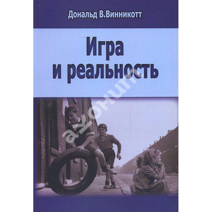 Игра и реальность - Дональд Вудс Винникотт (978-5-88230-227-5)
