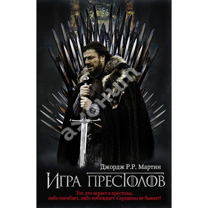Игра престолов - Джордж Р. Р. Мартин (978-5-17-098228-8)