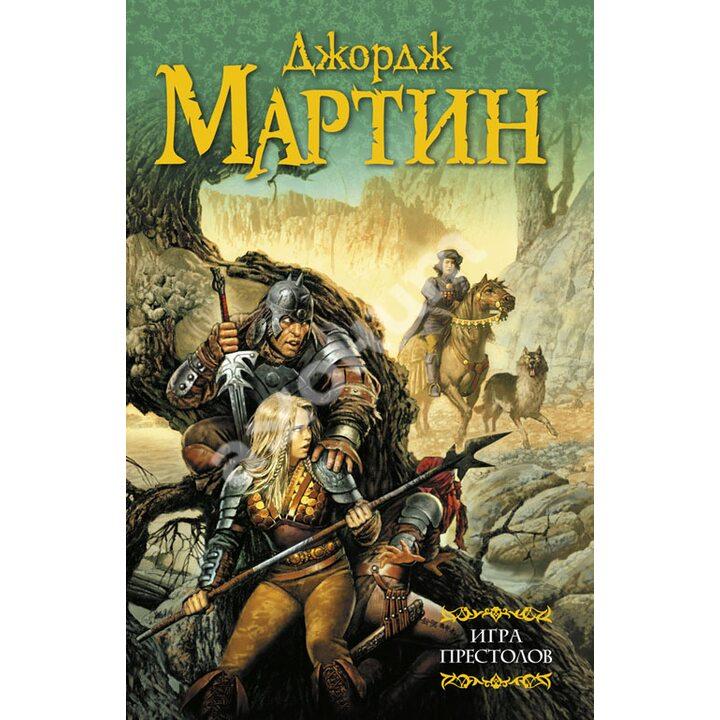 Игра престолов - Джордж Р. Р. Мартин (978-5-17-038723-6)