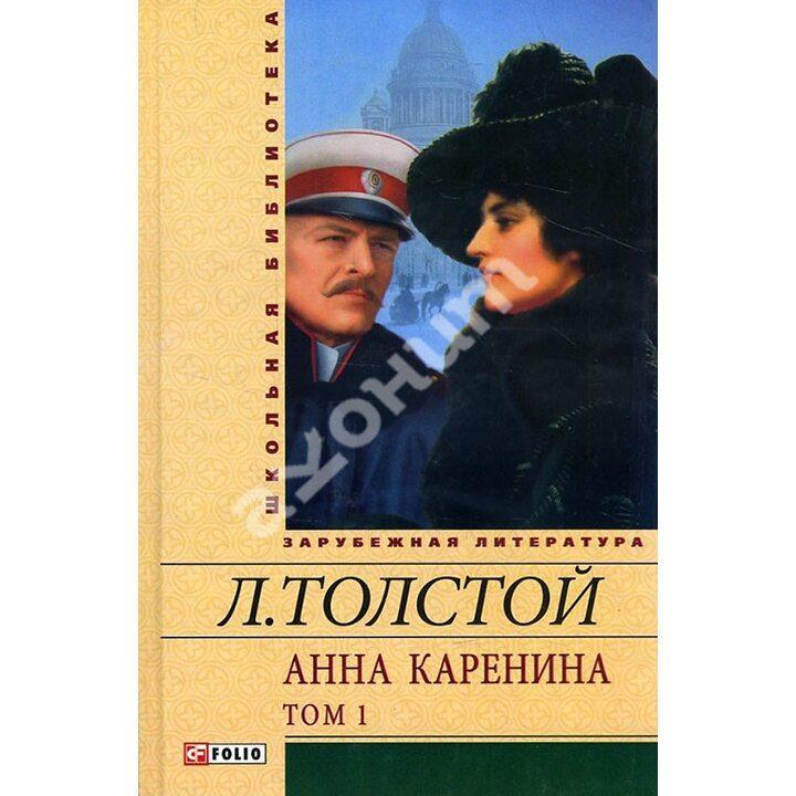 Анна Каренина. В 2-х томах. Том 1 - Лев Толстой (978-966-03-5318-3)