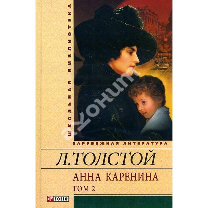 Анна Каренина. В 2-х томах. Том 2 - Лев Толстой (978-966-03-5319-0)