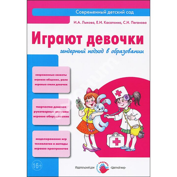 Играют девочки. Гендерный подход в образовании - Е. Касаткина, Ирина Лыкова, С. Пеганова (978-5-4310-0102-4)