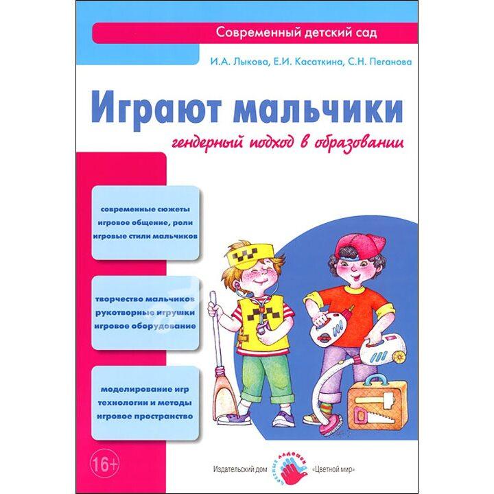Играют мальчики. Гендерный подход в образовании - Е. Касаткина, Ирина Лыкова, С. Пеганова (978-5-4310-0101-7)