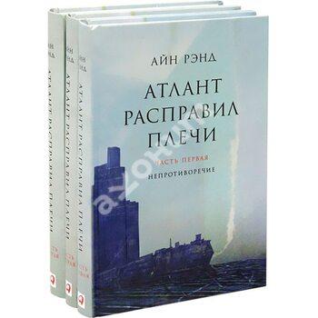 Атлант розправив плечі ( комплект з 3 - х книг )
