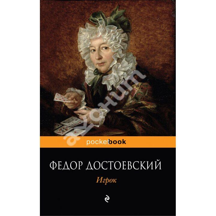 Игрок - Федор Достоевский (978-5-699-53051-9)
