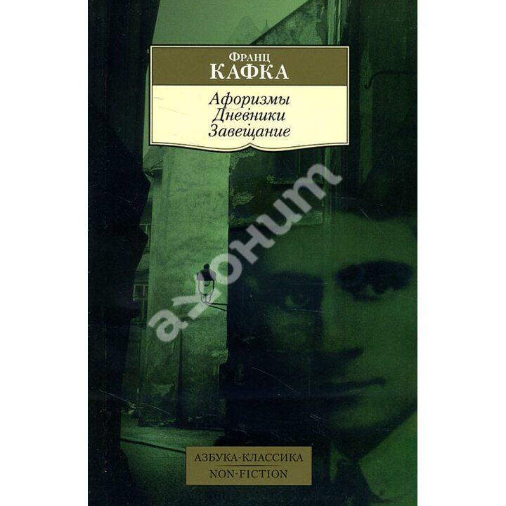 Афоризмы. Дневники. Завещание - Франц Кафка (978-5-389-10951-3)