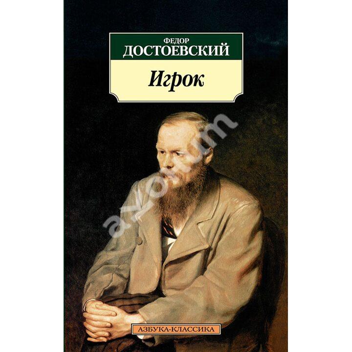 Игрок - Федор Достоевский (978-5-389-01465-7)