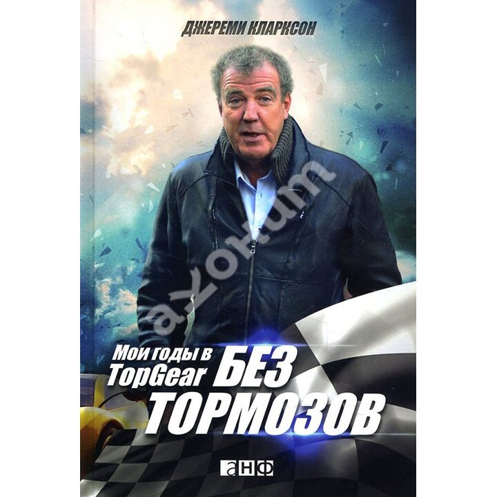 Без тормозов. Мои годы в Top Gear - Джереми Кларксон (978-5-91671-433-3)