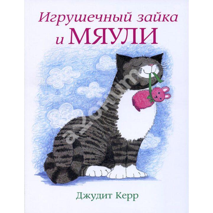 Игрушечный зайка и Мяули - Джудит Керр (978-5-903979-70-7)