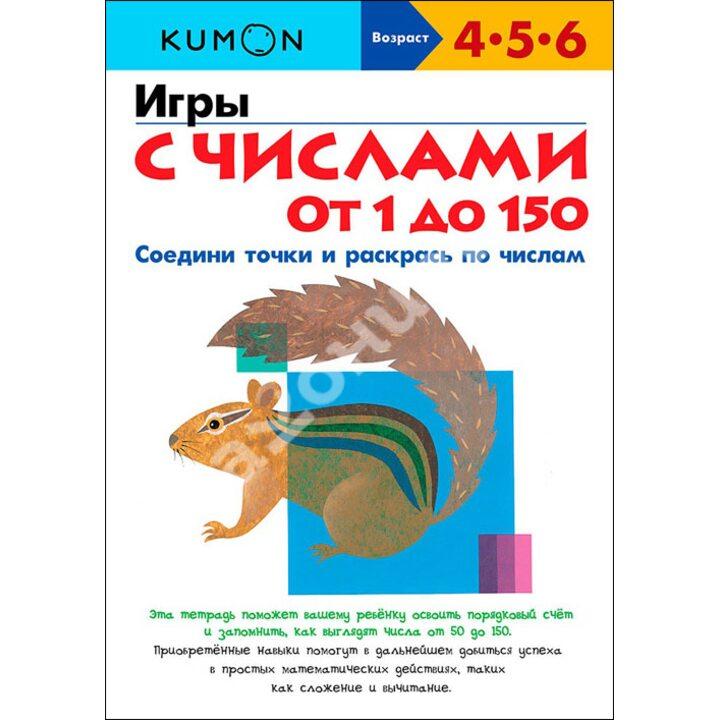 Игры с числами от 1 до 150. Рабочая тетрадь KUMON - (978-5-00057-611-3)