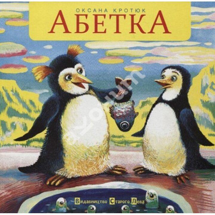 Абетка - Оксана Кротюк (978-966-2909-62-3)