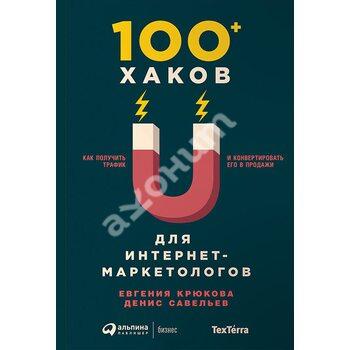 100+ хаков для інтернет - маркетологів . Як отримати трафік і конвертувати його в продажу