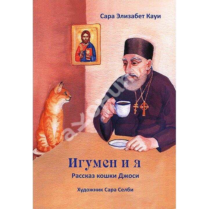 Игумен и я. Рассказ кошки Джоси - Сара Элизабет Кауи (978-5-94521-105-8)