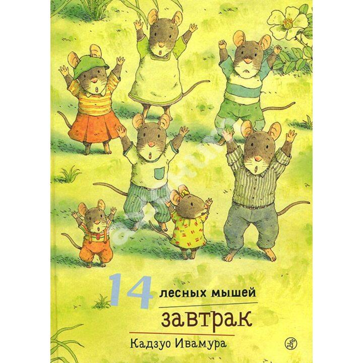 14 лесных мышей. Завтрак - Кадзуо Ивамура (978-5-91759-613-6)