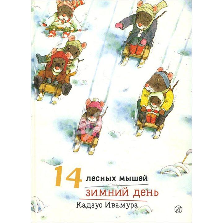 14 лесных мышей. Зимний день - Кадзуо Ивамура (978-5-91759-614-3)