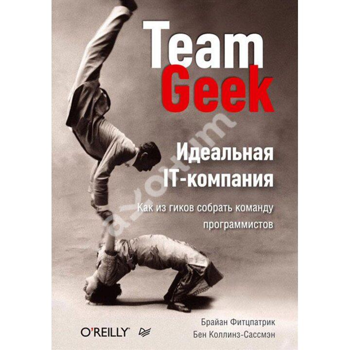 Идеальная IT-компания. Как из гиков собрать команду программистов - Бен Коллинз-Сассмэн, Брайан Фитцпатрик (978-5-496-00949-2)