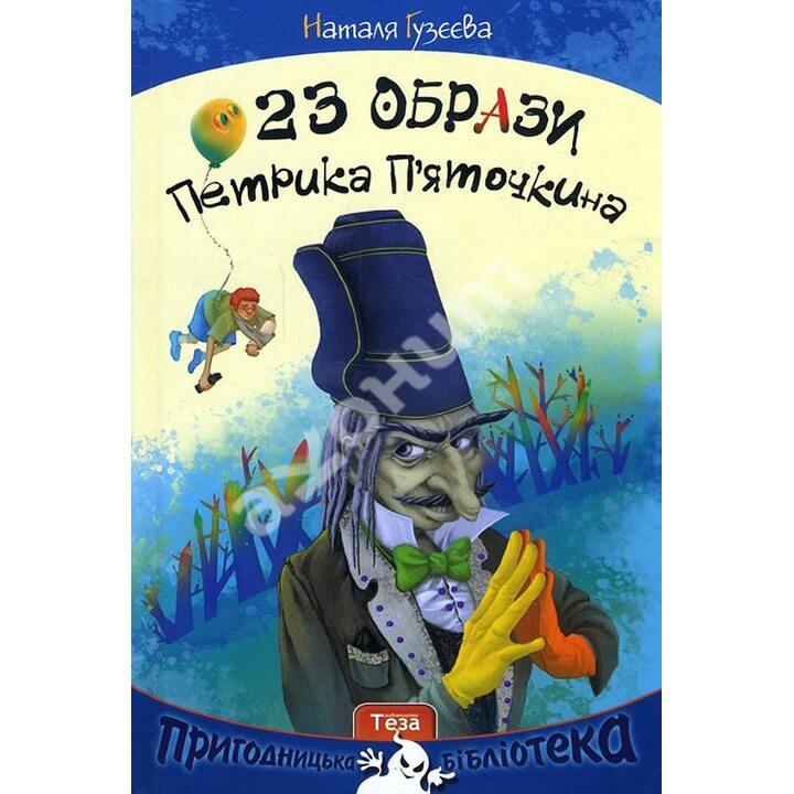 23 образи Петрика П'яточкина - Наталя Гузєєва (978-966-421-219-6)