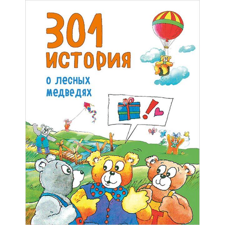 301 история о лесных медведях - Виллеке Баккер (978-5-699-88717-0)