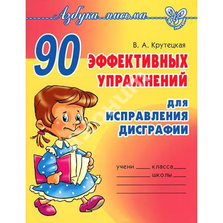 90 эффективных упражнений для исправления дисграфии - Валентина Крутецкая (978-5-40700-288-8)