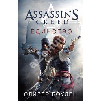 Assassin's Creed . єдність
