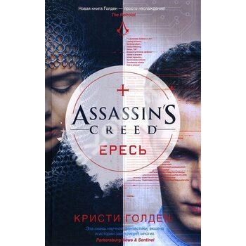 Assassin's Creed . єресь