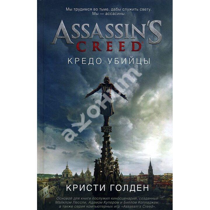 Assassin's Creed. Кредо убийцы - Кристи Голден (978-5-389-12720-3)