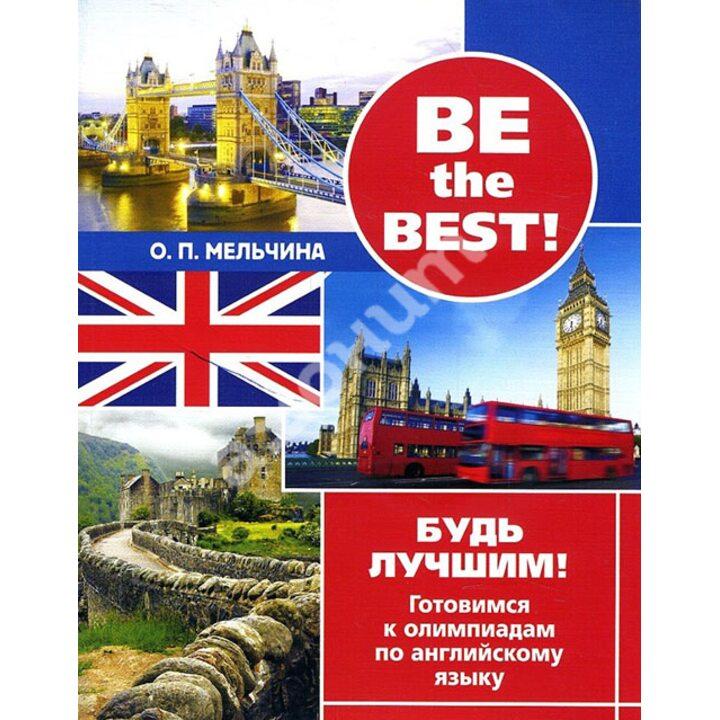 Be the best! Будь лучшим! Готовимся к олимпиадам по английскому языку - Оксана Мельчина (978-5-4439-1114-4)