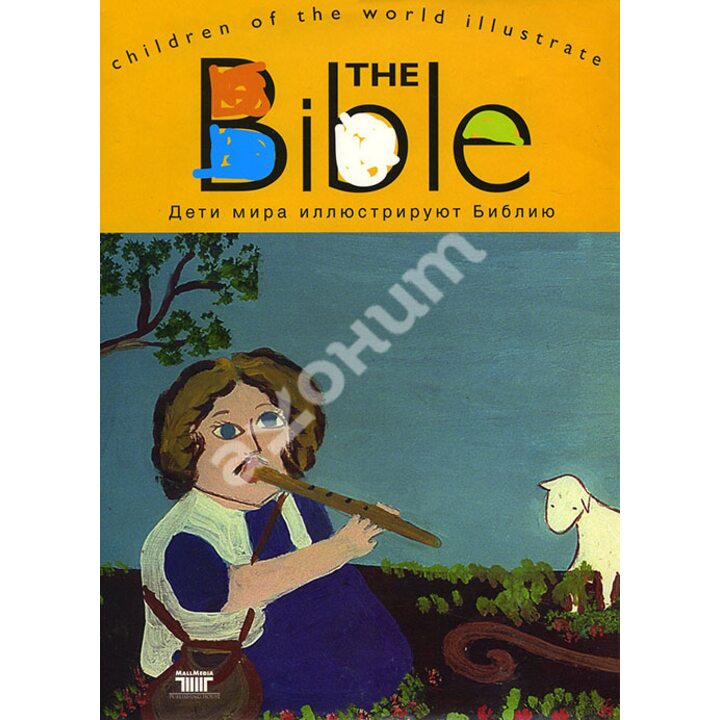 Children of the World Illustrate The Bible / Дети мира иллюстрируют Библию - (965-07-1168-6)