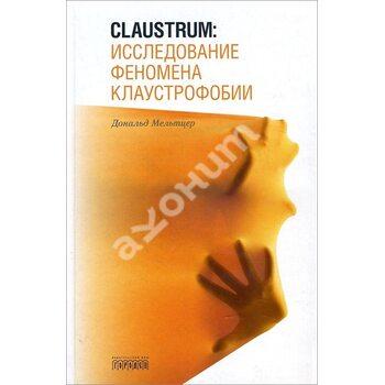 Claustrum . Дослідження феномена клаустрофобії