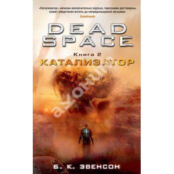 Dead Space . Книга 2. Каталізатор