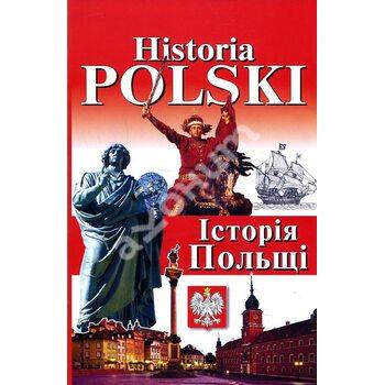 Historia Polski. Історія Польщі