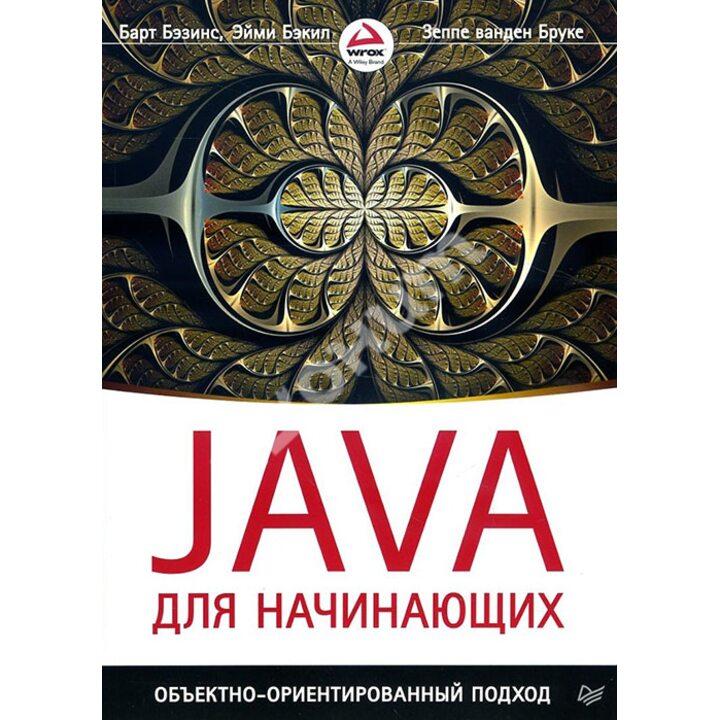 Java для начинающих. Объектно-ориентированный подход - Барт Бэзинс, Зеппе ванден Бруке, Эйми Бэкил (978-5-496-02402-0)