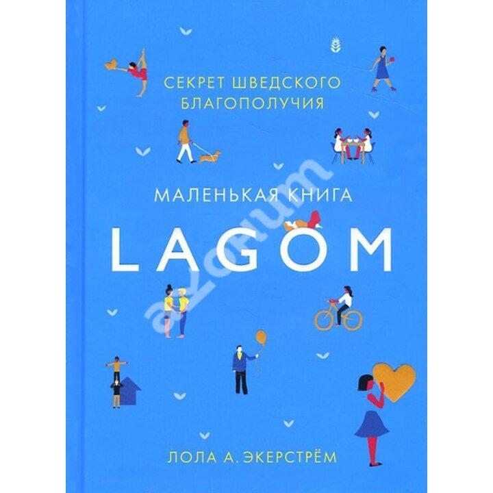 Lagom. Секрет шведского благополучия - Лола А. Экерстрём (978-5-389-13078-4)