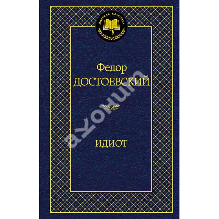 Идиот - Федор Достоевский (978-5-389-04730-3)