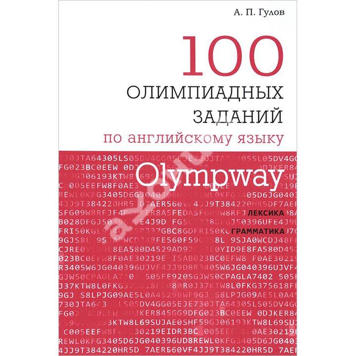 Olympway. 100 олимпиадных заданий по английскому языку - Артем Гулов (978-5-4439-1256-1)