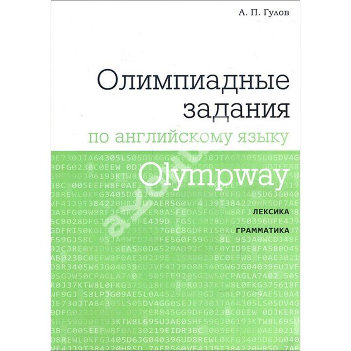 Olympway. Олимпиадные задания по английскому языку - Артем Гулов (978-5-4439-1173-1)