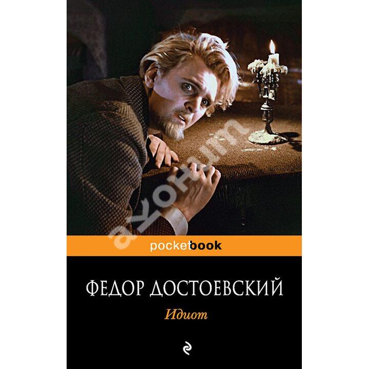 Идиот - Федор Достоевский (978-5-699-60699-3)