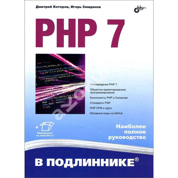 PHP 7 - Дмитрий Котеров, Игорь Симдянов (978-5-9775-3725-4)