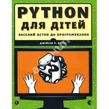 Python для дітей . Веселий вступ до програмування