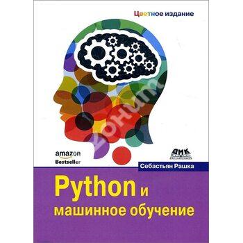 Python і машинне навчання