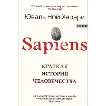 Sapiens . Коротка історія людства
