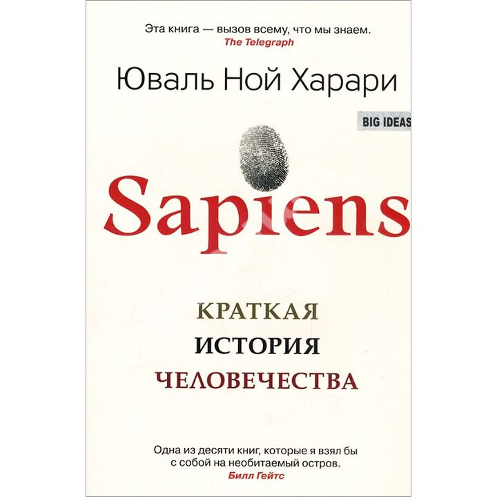 Sapiens. Краткая история человечества - Юваль Ной Харари (978-5-906837-62-2)