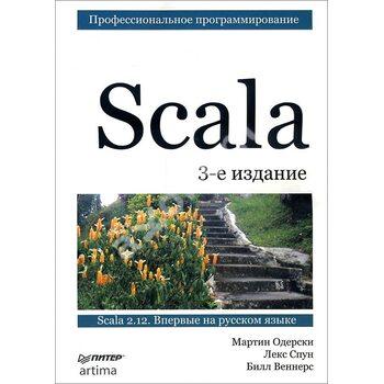 Scala . професійне програмування