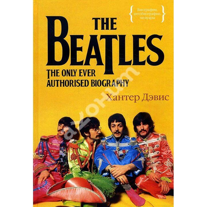 The Beatles. Единственная на свете авторизованная биография - Хантер Дэвис (978-5-389-09197-9)
