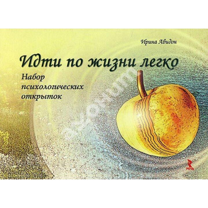 Идти по жизни легко. Набор психологических открыток - Ирина Авидон (978-5-9268-0898-5)