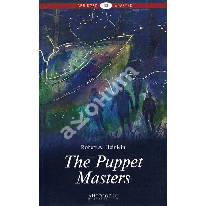 The Puppet Masters / Кукловоды - Роберт Хайнлайн (978-5-9500282-5-0)