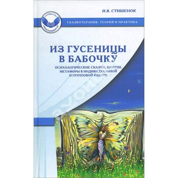 З гусениці на метелика . Психологічні казки , притчі , метафори в індивідуальній та груповій роботі