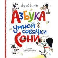 Азбука умной собачки Сони